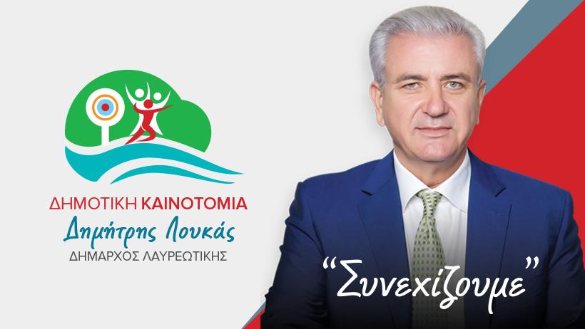 1.DimotikiKainotomia-DimitrisLoukas