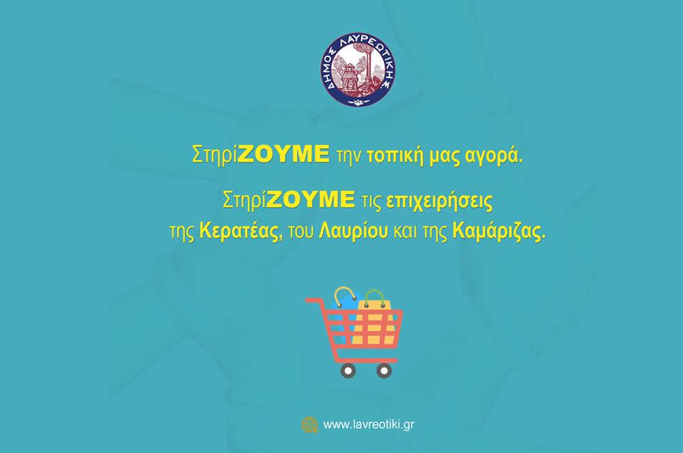 agora_lavreotikis