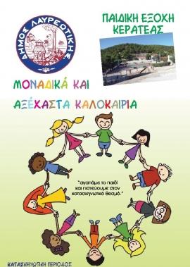 Ζ΄ Παιδική Εξοχή Κερατέας» για το καλοκαίρι του 2019